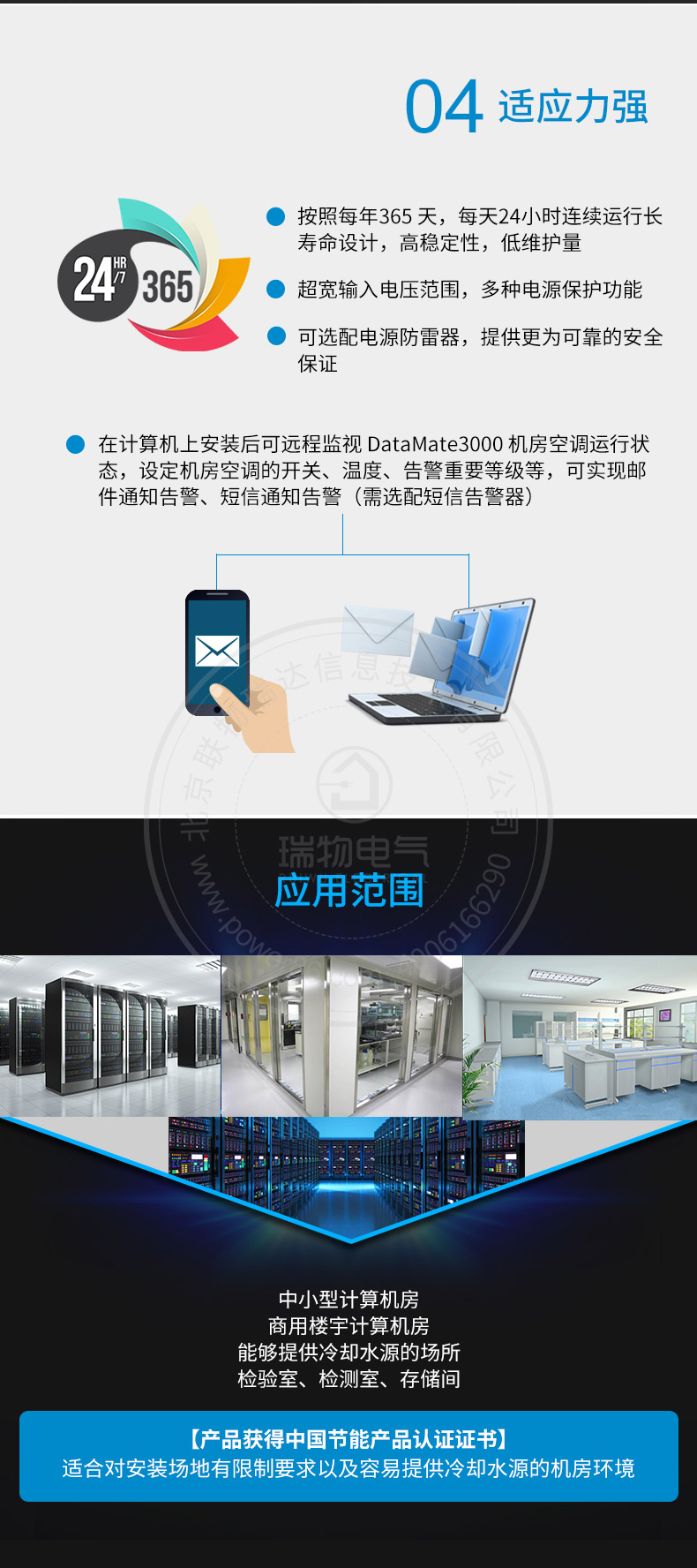 产品介绍http://www.power86.com/rs1/air/590/616/77/77_c4.jpg