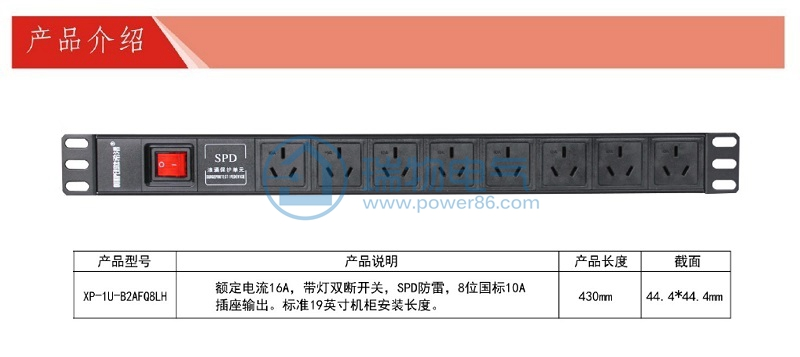 产品介绍http://www.power86.com/rs1/pdu/2082/2434/59/59_c0.jpg