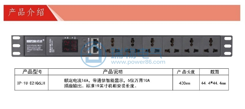 产品介绍http://www.power86.com/rs1/pdu/2082/2434/67/67_c0.jpg