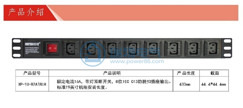 产品介绍http://www.power86.com/rs1/pdu/2082/2434/68/68_c0.jpg