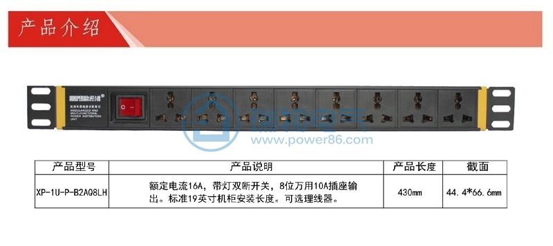 产品介绍http://www.power86.com/rs1/pdu/2082/2435/77/77_c0.jpg