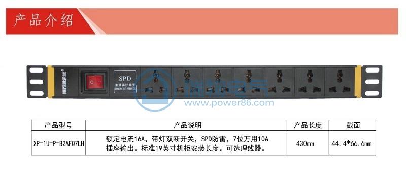 产品介绍http://www.power86.com/rs1/pdu/2082/2435/78/78_c0.jpg