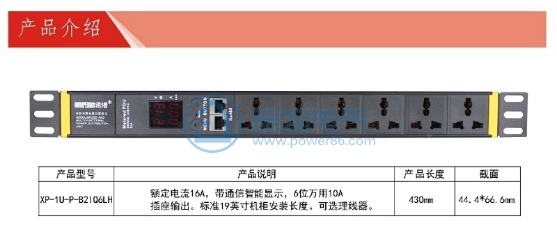 产品介绍http://www.power86.com/rs1/pdu/2082/2435/84/84_c0.jpg