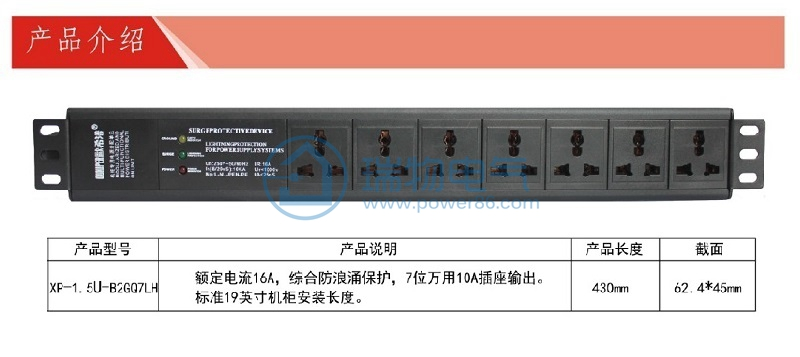 产品介绍http://www.power86.com/rs1/pdu/2082/2436/73/73_c0.jpg