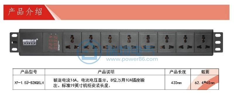 产品介绍http://www.power86.com/rs1/pdu/2082/2436/74/74_c0.jpg