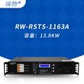 瑞物RW-RSTS-1163A