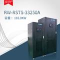 瑞物RW-RSTS-33250A
