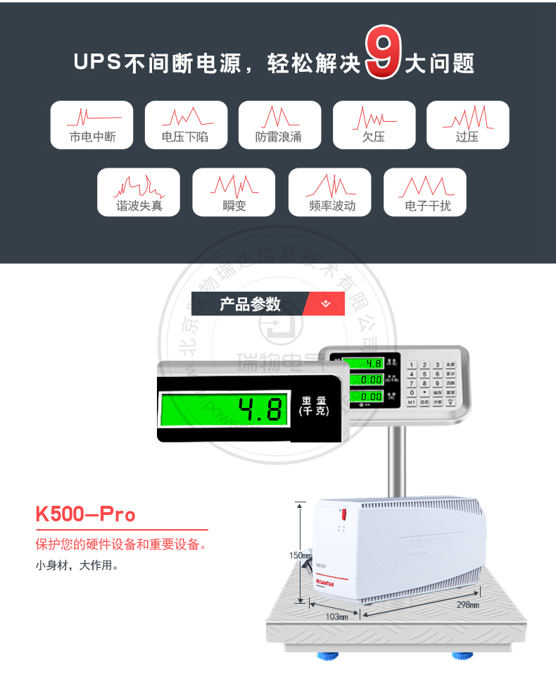 产品介绍http://www.power86.com/rs1/ups/10/207/197/197_c2.jpg