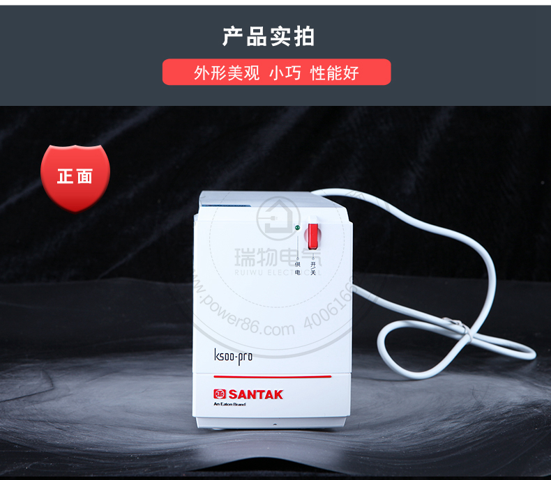 产品介绍http://www.power86.com/rs1/ups/10/207/197/197_c7.jpg