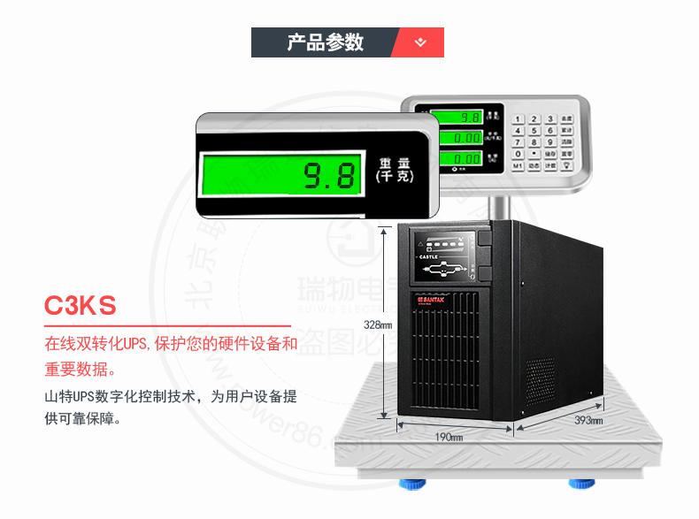 产品介绍http://www.power86.com/rs1/ups/10/2327/44/44_c4.jpg