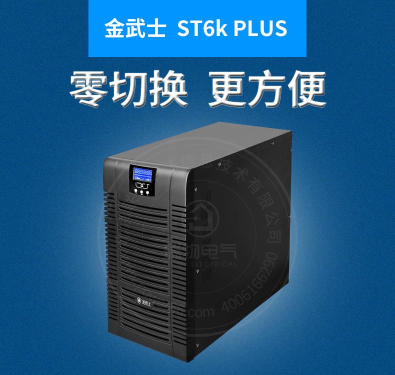 产品介绍http://www.power86.com/rs1/ups/11/2036/5333/5333_c0.jpg
