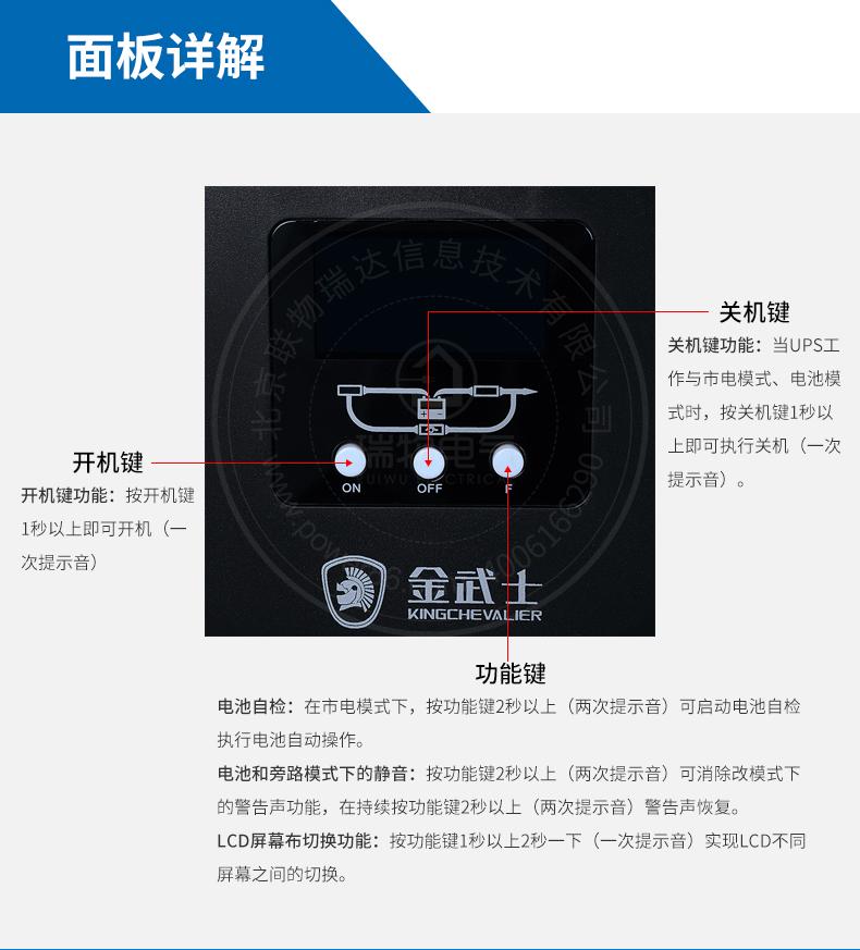 产品介绍http://www.power86.com/rs1/ups/11/2036/5333/5333_c4.jpg