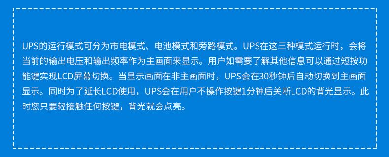 产品介绍http://www.power86.com/rs1/ups/11/2036/5333/5333_c5.jpg