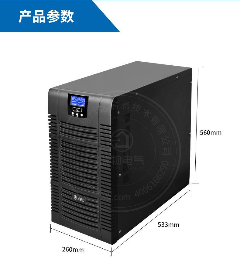产品介绍http://www.power86.com/rs1/ups/11/2036/5333/5333_c6.jpg