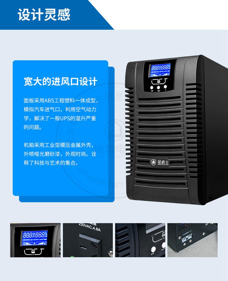 产品介绍http://www.power86.com/rs1/ups/11/2036/5333/5333_c8.jpg