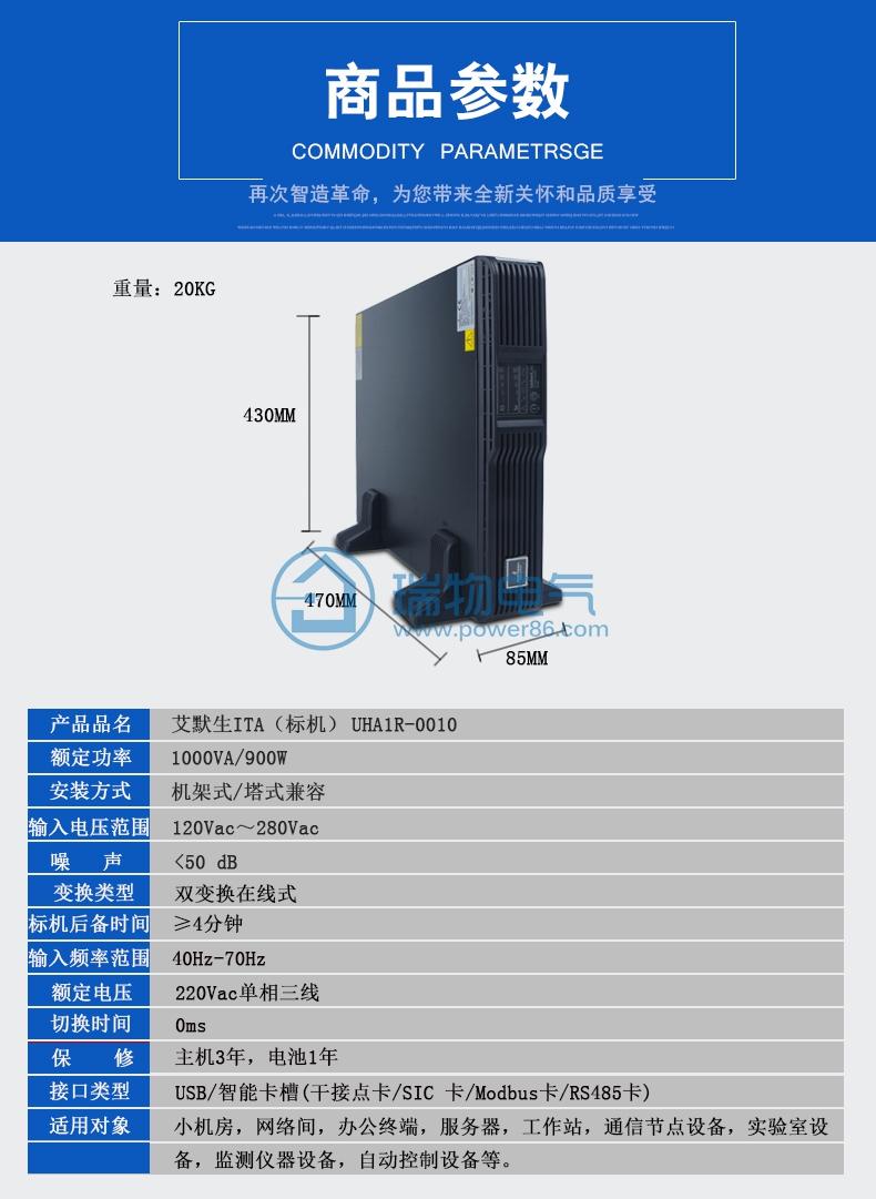 产品介绍http://www.power86.com/rs1/ups/13/199/602/602_c0.jpg