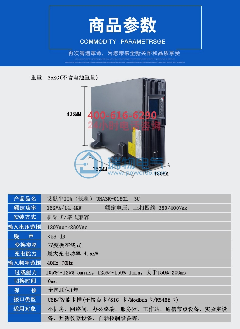 产品介绍http://www.power86.com/rs1/ups/13/199/609/609_c0.jpg