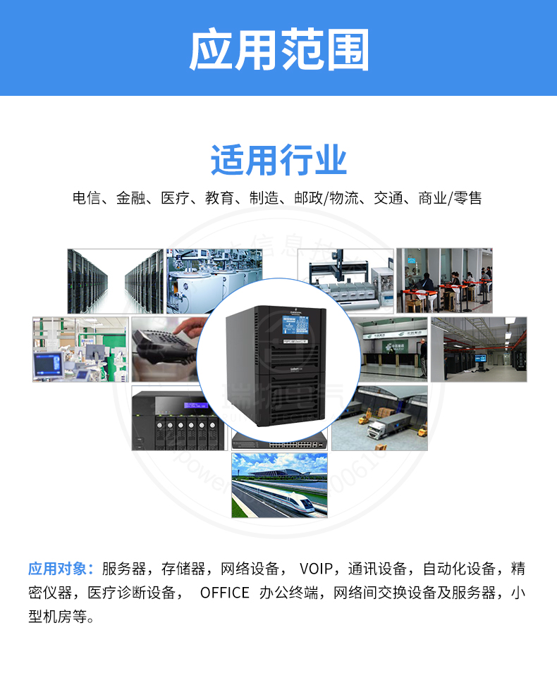 产品介绍http://www.power86.com/rs1/ups/13/724/1535/1535_c9.jpg