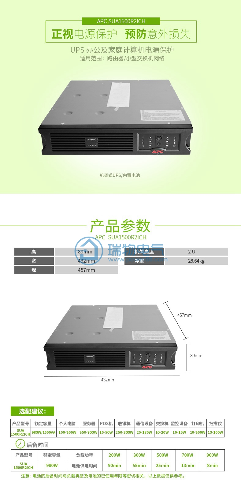产品介绍http://www.power86.com/rs1/ups/14/128/678/678_c0.jpg