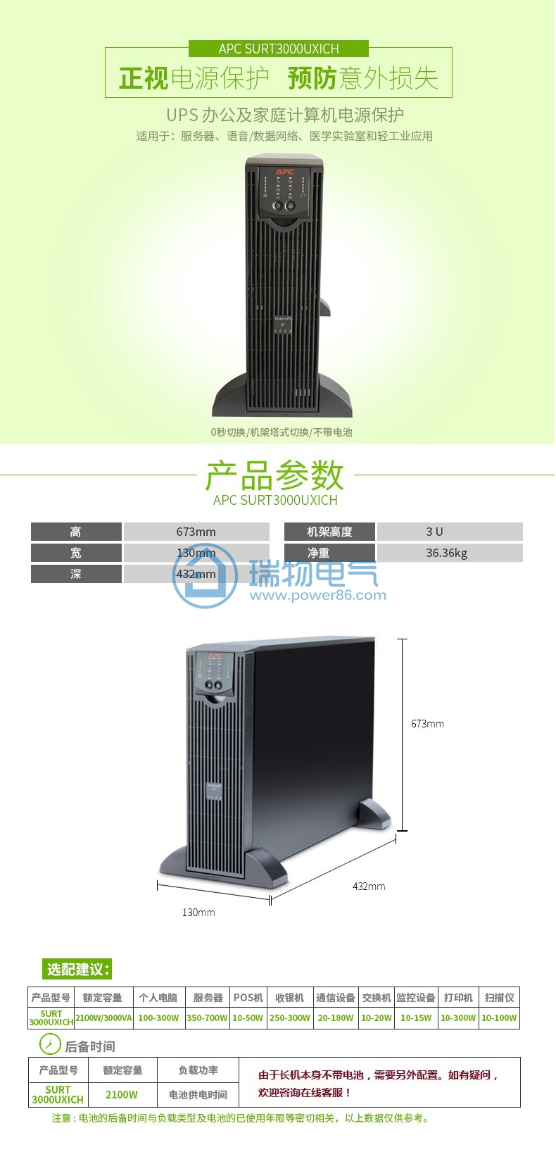 产品介绍http://www.power86.com/rs1/ups/14/132/74/74_c0.jpg