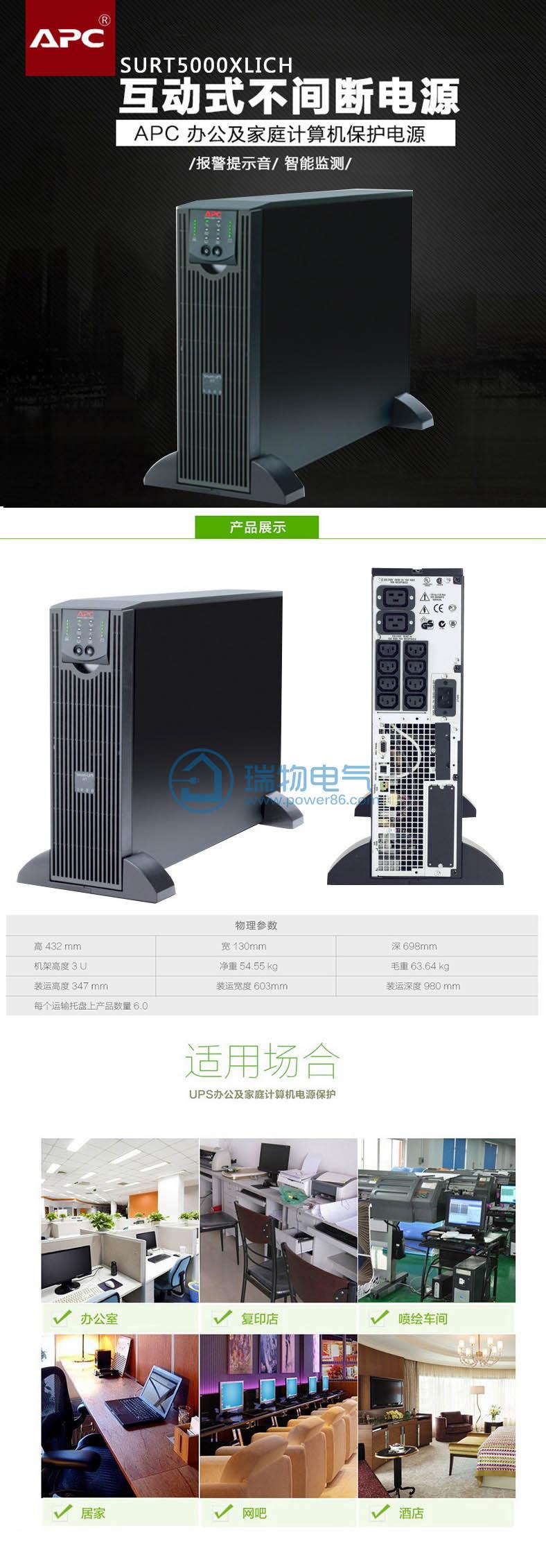 产品介绍http://www.power86.com/rs1/ups/14/132/76/76_c0.jpg
