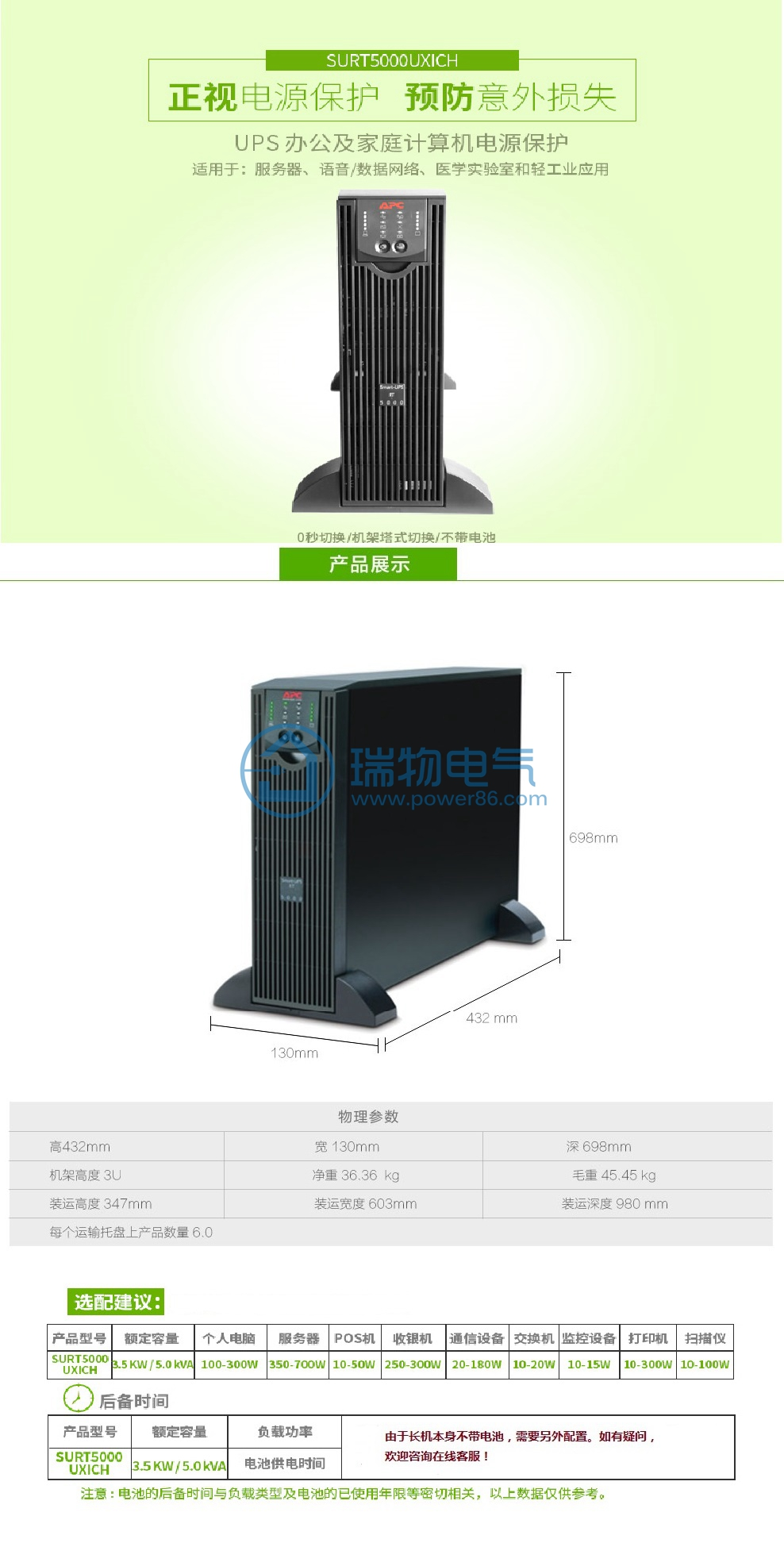 产品介绍http://www.power86.com/rs1/ups/14/132/77/77_c0.jpg
