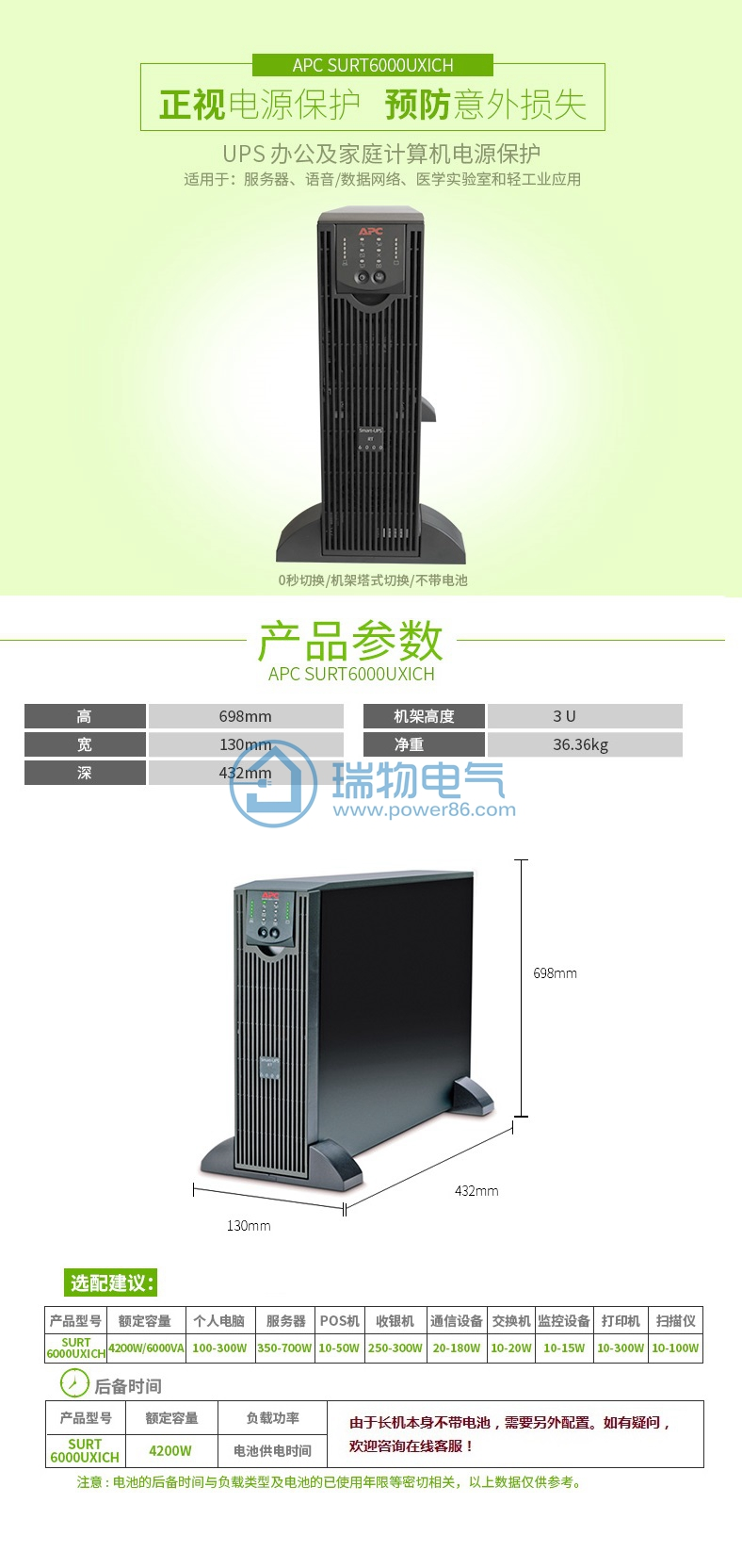 产品介绍http://www.power86.com/rs1/ups/14/132/80/80_c0.jpg