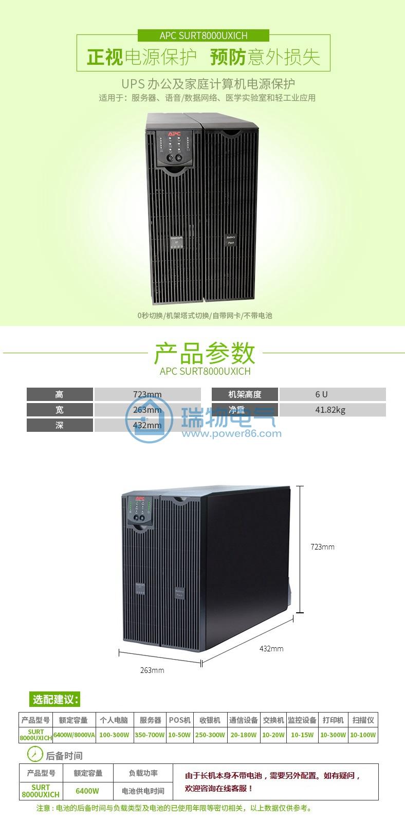 产品介绍http://www.power86.com/rs1/ups/14/132/83/83_c0.jpg