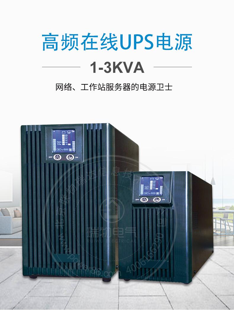 产品介绍http://www.power86.com/rs1/ups/2579/2580/5404/5404_c0.jpg
