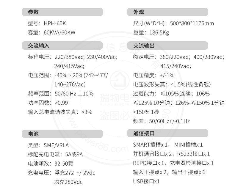 产品介绍http://www.power86.com/rs1/ups/285/434/1568/1568_c3.jpg