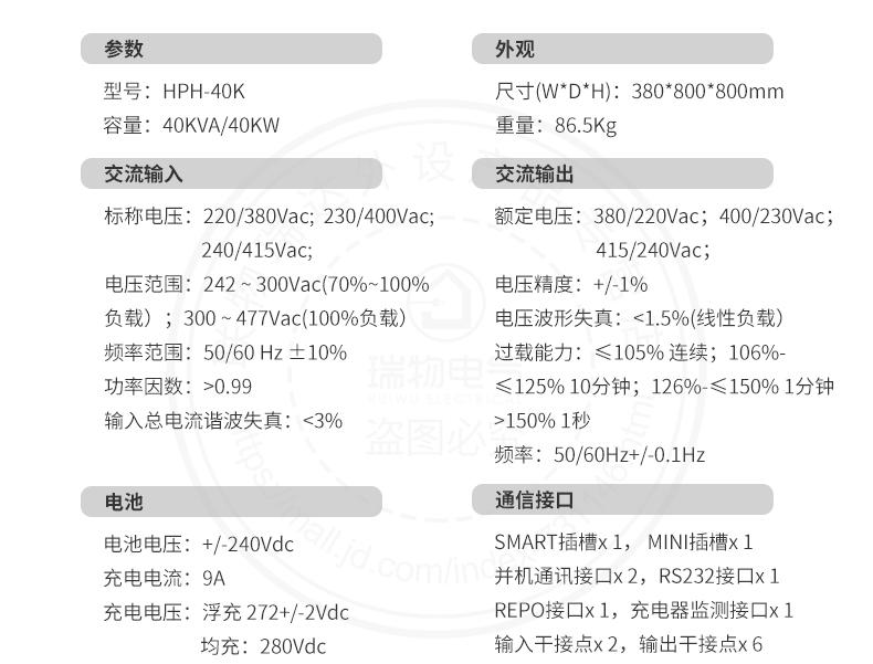 产品介绍http://www.power86.com/rs1/ups/285/434/4579/4579_c3.jpg