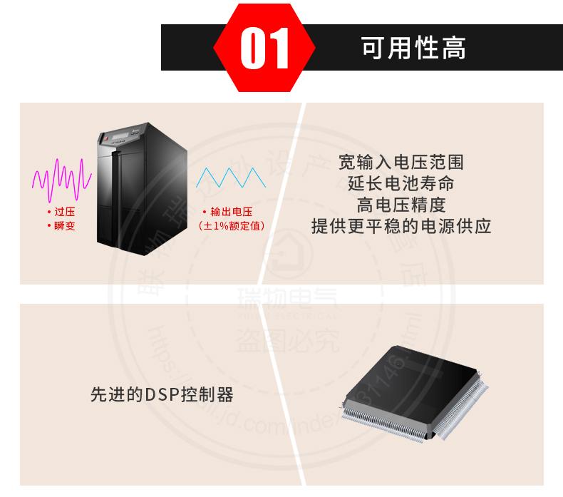产品介绍http://www.power86.com/rs1/ups/285/434/4579/4579_c5.jpg