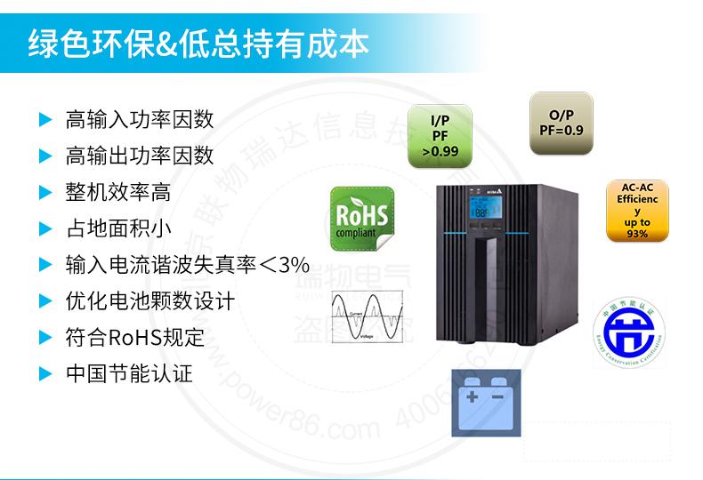 产品介绍http://www.power86.com/rs1/ups/285/437/1119/1119_c3.jpg