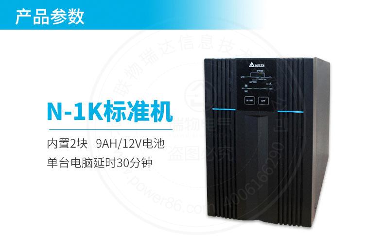 产品介绍http://www.power86.com/rs1/ups/285/437/1119/1119_c4.jpg
