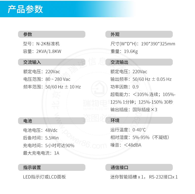 产品介绍http://www.power86.com/rs1/ups/285/437/1120/1120_c4.jpg