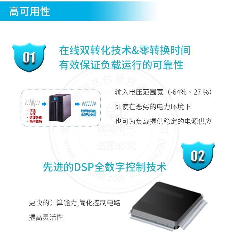 产品介绍http://www.power86.com/rs1/ups/285/437/1121/1121_c1.jpg