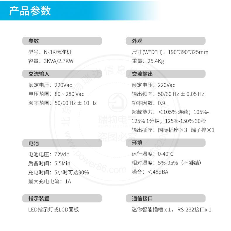 产品介绍http://www.power86.com/rs1/ups/285/437/1121/1121_c4.jpg