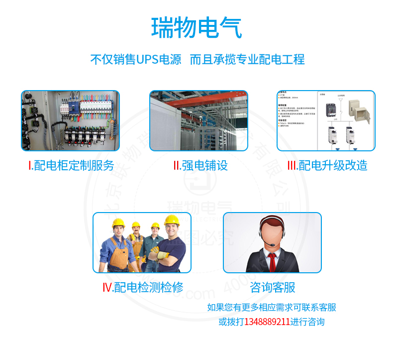 产品介绍http://www.power86.com/rs1/ups/285/437/1554/1554_c16.jpg