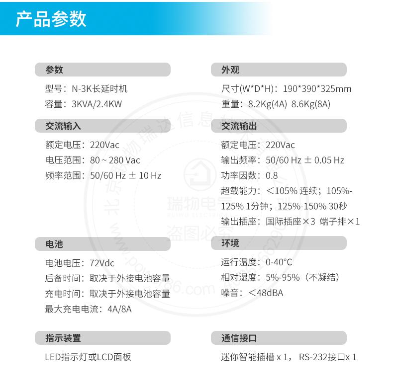 产品介绍http://www.power86.com/rs1/ups/285/437/1554/1554_c6.jpg