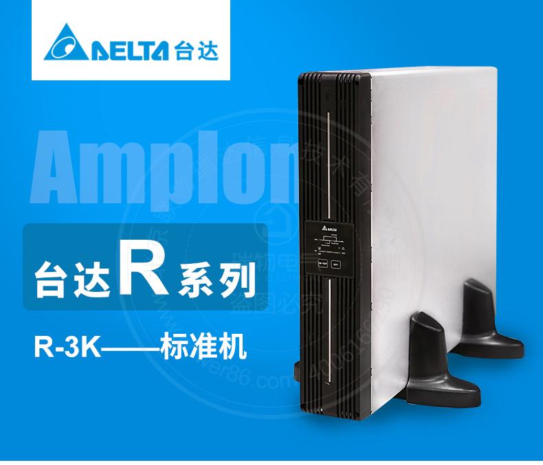 产品介绍http://www.power86.com/rs1/ups/285/525/1299/1299_c0.jpg