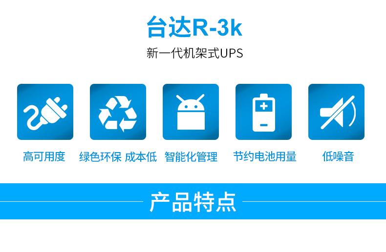 产品介绍http://www.power86.com/rs1/ups/285/525/1299/1299_c1.jpg