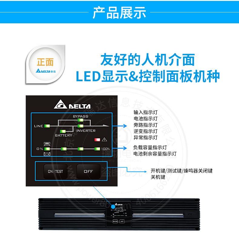 产品介绍http://www.power86.com/rs1/ups/285/525/1300/1300_c5.jpg