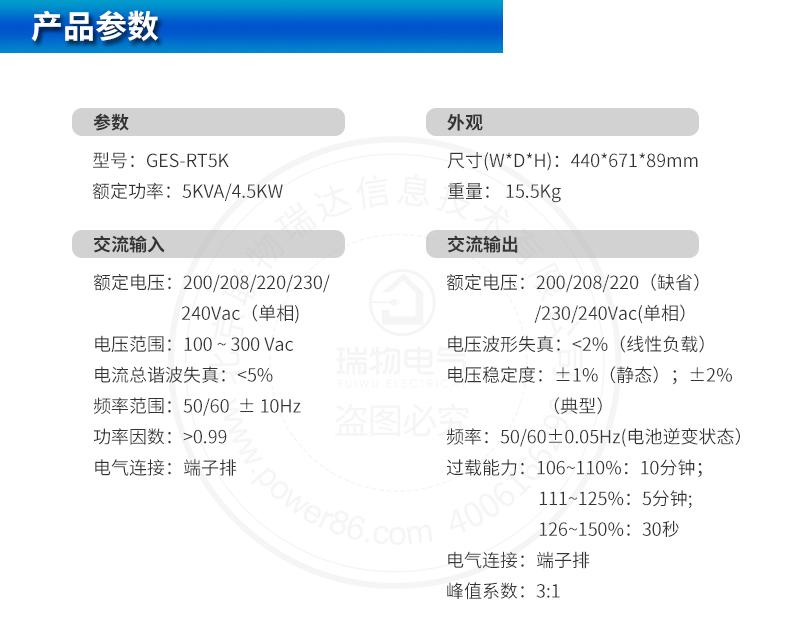 产品介绍http://www.power86.com/rs1/ups/285/526/1555/1555_c5.jpg