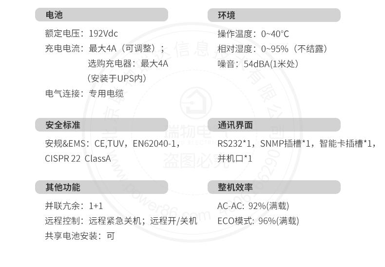 产品介绍http://www.power86.com/rs1/ups/285/526/1555/1555_c6.jpg