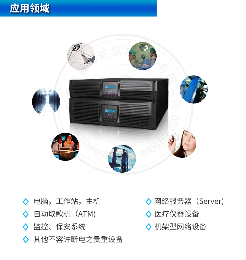 产品介绍http://www.power86.com/rs1/ups/285/526/1556/1556_c8.jpg