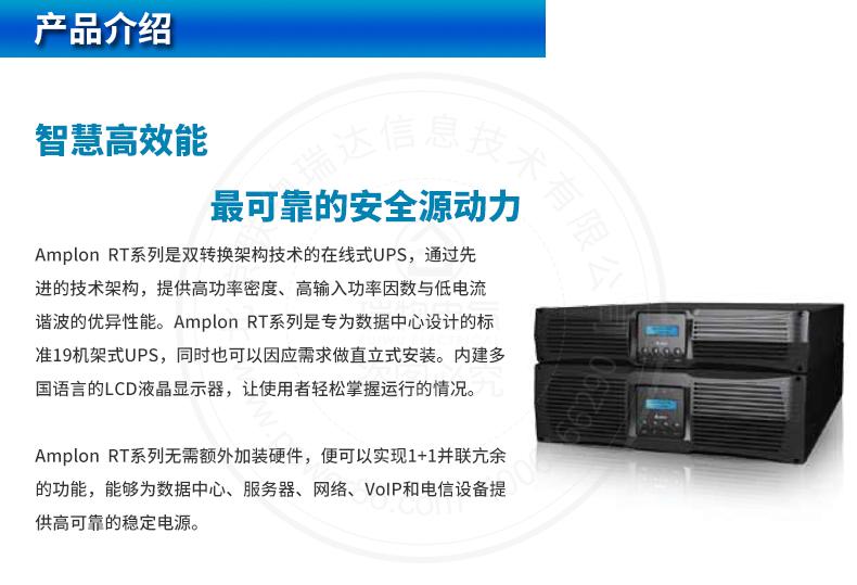 产品介绍http://www.power86.com/rs1/ups/285/526/1603/1603_c1.jpg