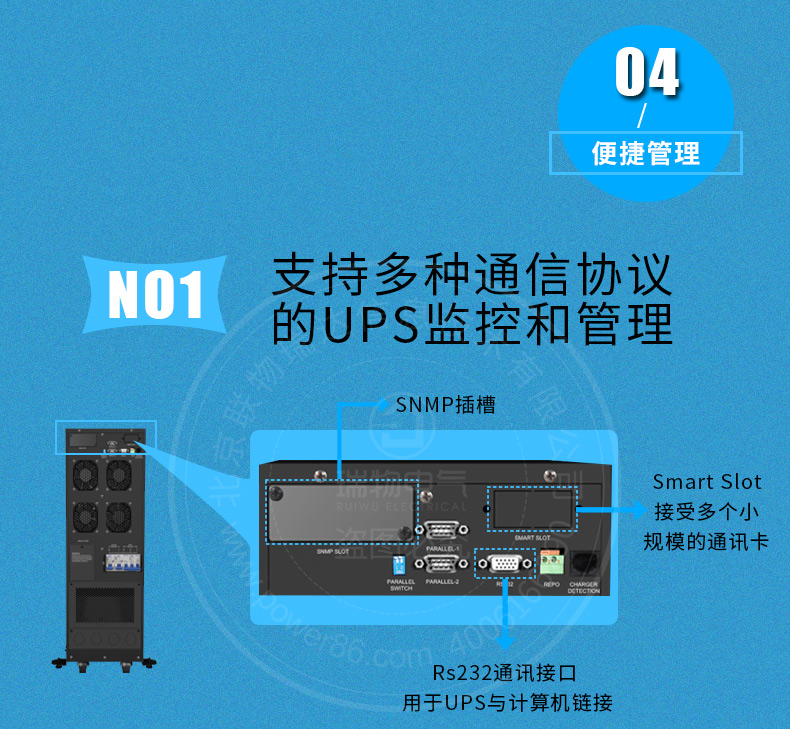 产品介绍http://www.power86.com/rs1/ups/285/723/1563/1563_c11.jpg