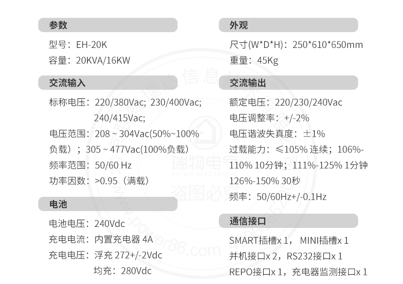 产品介绍http://www.power86.com/rs1/ups/285/723/1565/1565_c2.jpg