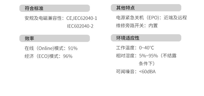 产品介绍http://www.power86.com/rs1/ups/285/723/1565/1565_c3.jpg