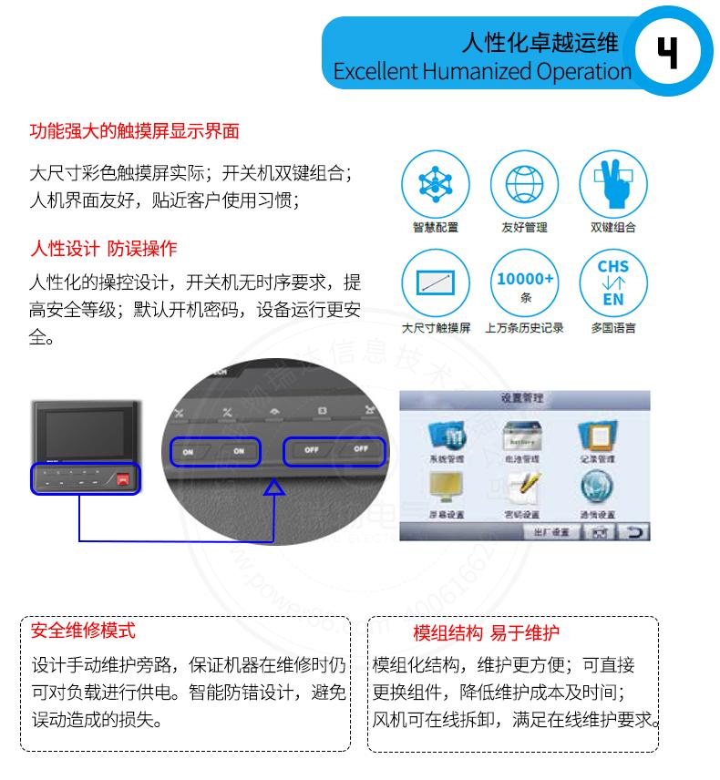 产品介绍http://www.power86.com/rs1/ups/743/2597/5515/5515_c4.jpg